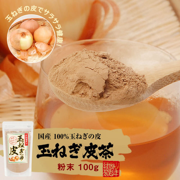 Yamane-en: Powdered Onion Skin 100g - 1