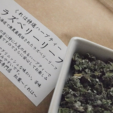 Creha Tea: Japanese Herbal Raspberry Leaf