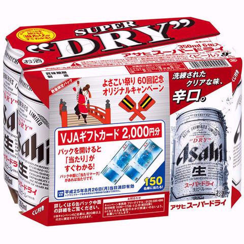 Asahi Super Dry Beer 350ml x 6pcs