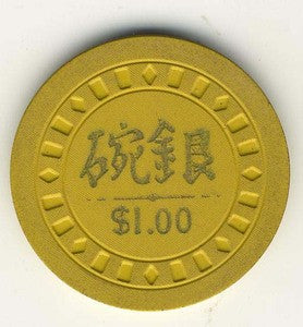 Allen Boyd Club $1 (chinese characters) Chip - Spinettis Gaming - 1