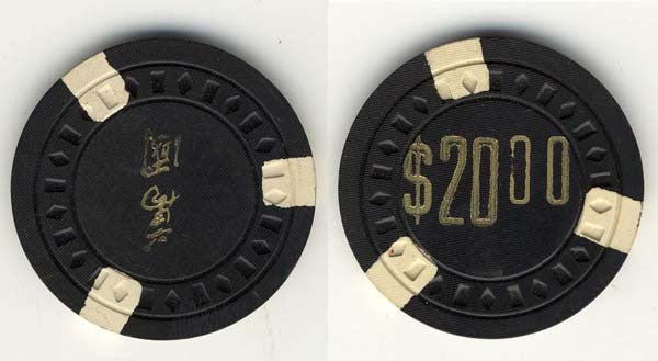 Cosmo Club $20 (black 1956) Chip - Spinettis Gaming - 1