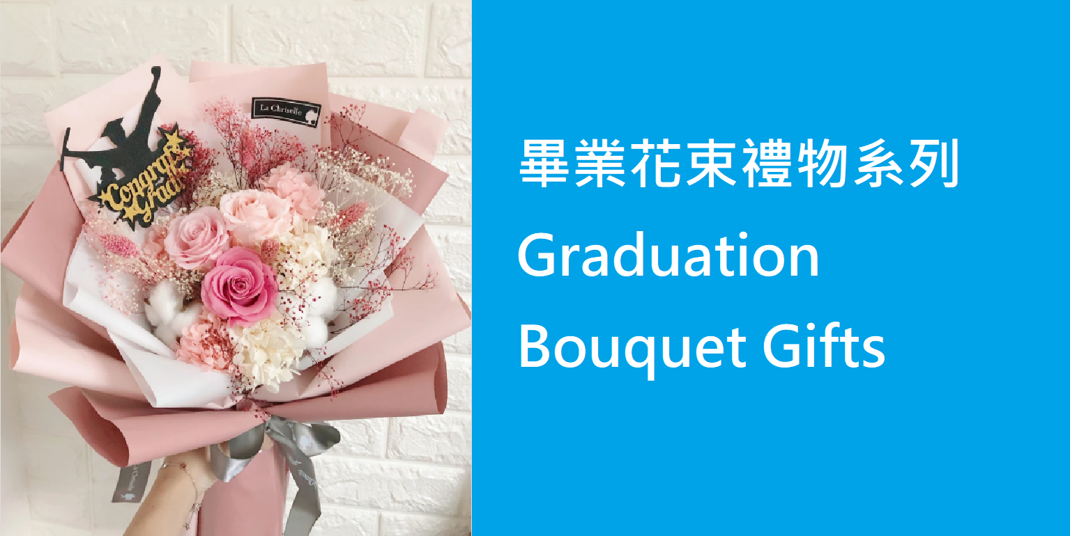 畢業花束禮物系列 Graduation Bouquet Gifts