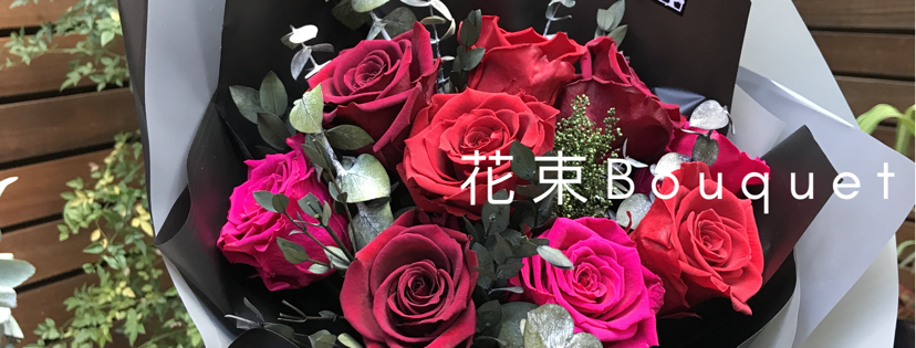 保鮮花 永生花束 Preserved Flower Bouquet