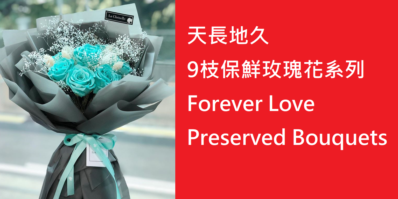 示愛求婚生日驚喜-天長地久花束系列 Forever Love 9 Preserved Flowers