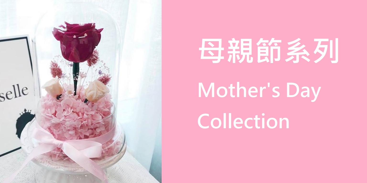 母親節保鮮花永生花系列 Mother's Day Preserved Flowers Collection