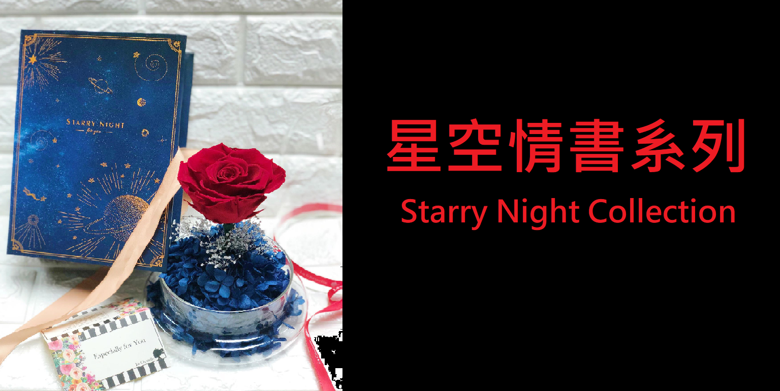 星空情書保鮮花系列 Starry Night Preserved Flowers Collection