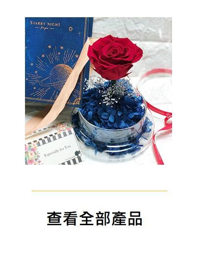 生日禮物系列  Preserved Flower Birthday Gifts