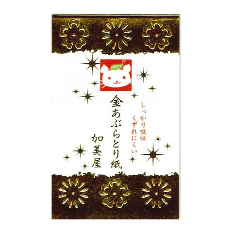 Kamiya Blotting Paper Gold [BUY 1 GET 1 FREE]  Oil Absorbing Paper - Japan Skin