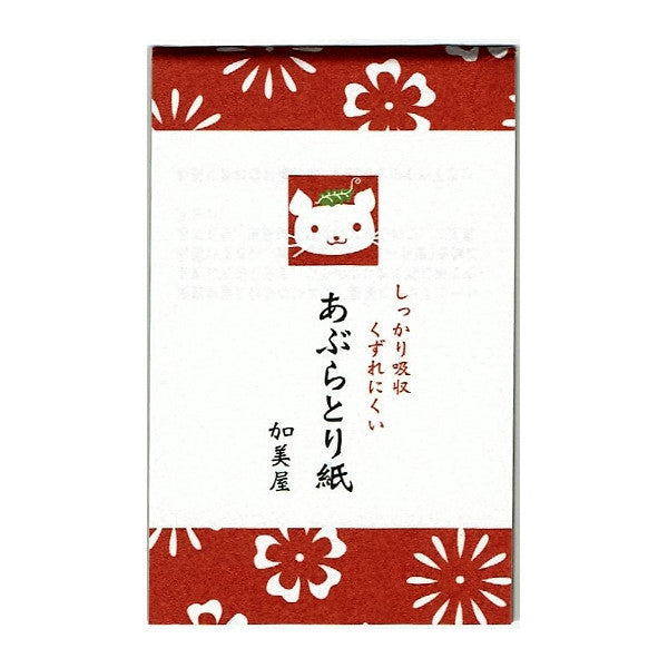 Kamiya Blotting Paper [BUY 1 GET 1 FREE]  Oil Absorbing Paper - Japan Skin