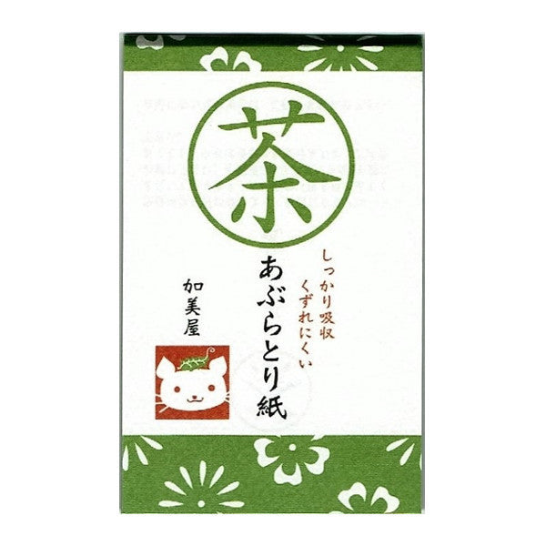 Kamiya Blotting Paper Green Tea [BUY 1 GET 1 FREE]  Oil Absorbing Paper - Japan Skin