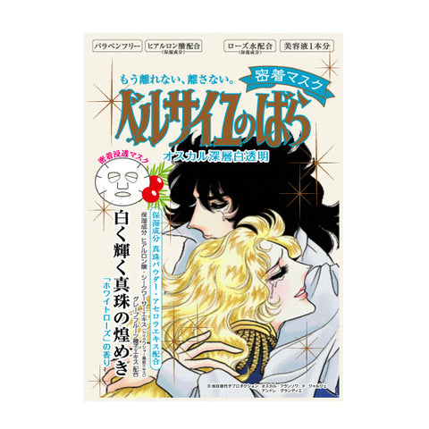 La Rose de Versailles - Oscar Face Mask  Facial Mask - Japan Skin