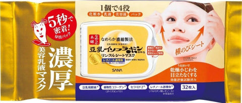 Namerakahonpo 4-in-1 Essence Mask (anti wrinkle)  Facial Mask - Japan Skin