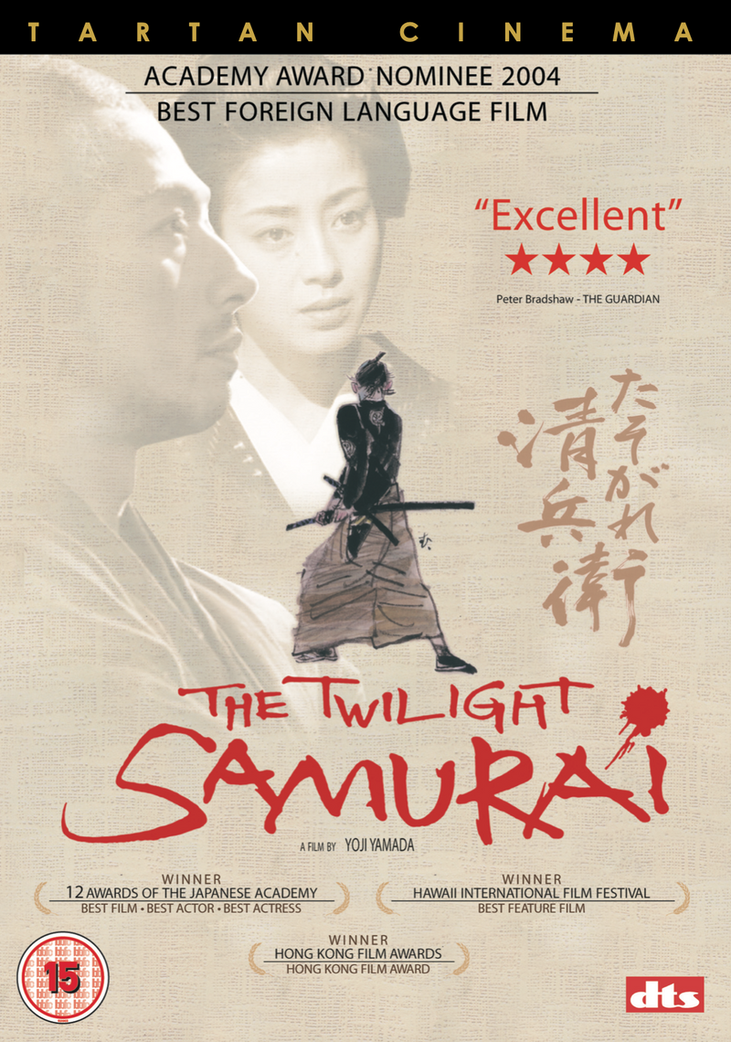 The Twilight Samurai (2002) (DVD)