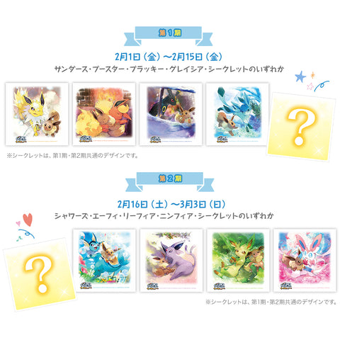 Eeveelution Design Cards