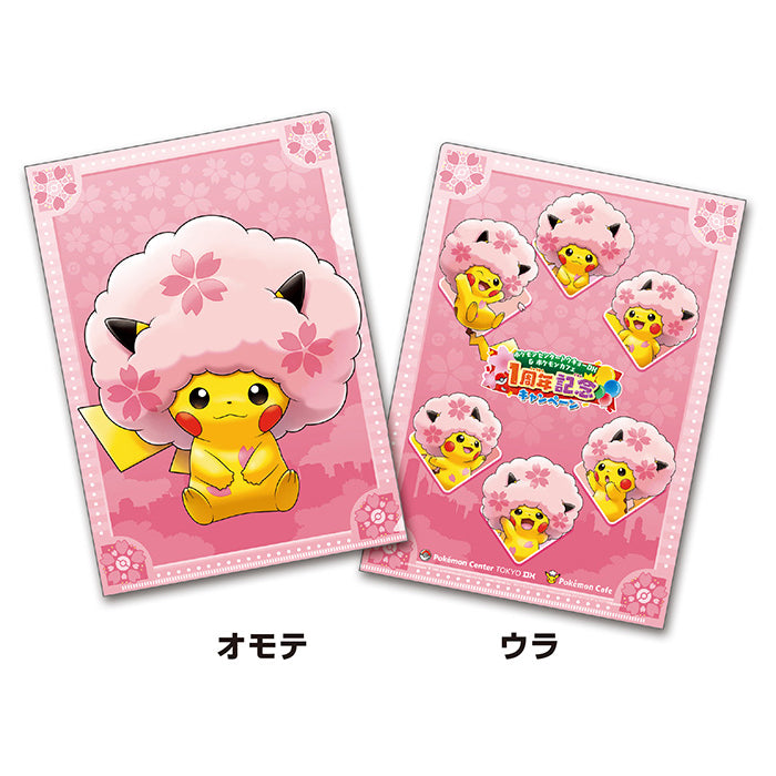 Pokemon Center DX Sakura Pikachu Clear File