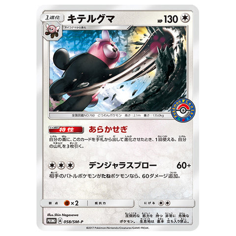 Pokemon TCG - Bewear Card