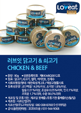 SAJO - LOVEAT CHICKEN & BEEF DOG CANNED FOOD 雞肉及牛肉狗罐頭