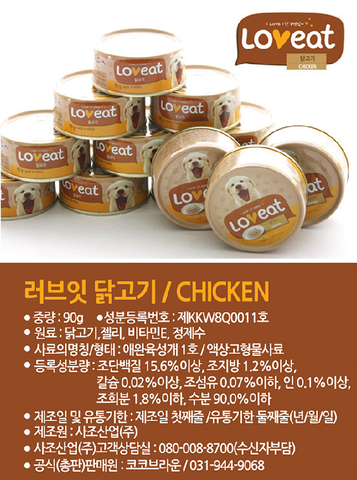 SAJO - LOVEAT CHICKEN DOG CANNED FOOD 雞肉狗罐頭