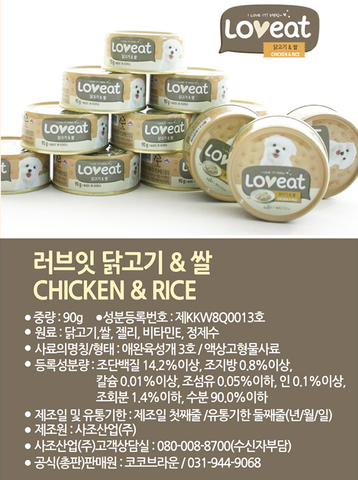 SAJO - LOVEAT CHICKEN & RICE DOG CANNED FOOD 雞肉及大米狗罐頭