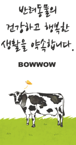 Bowwow - Mozzarella Cheese Sausage (水牛芝士棒)