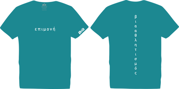 BIA Performance Shirt - επιμονή(Perseverance) - Heather Turquoise