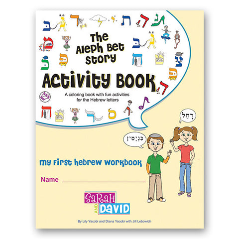 The Aleph Bet Story Activity Book