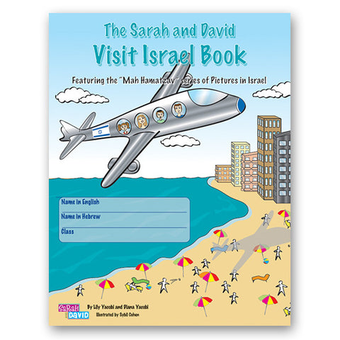 Visit Israel Book  (Digital only)