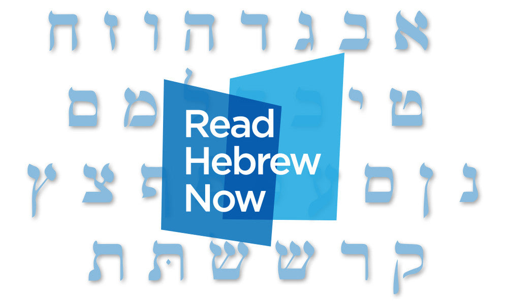 Learn to Read and Write Biblical Hebrew (Free Online ...