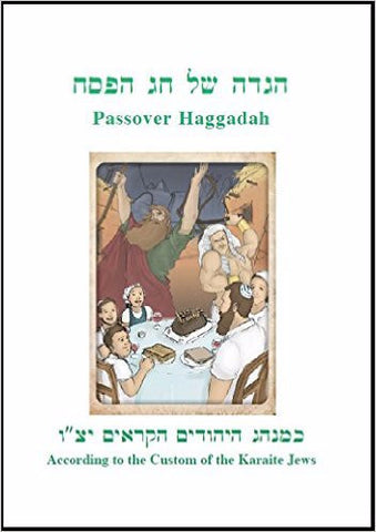 Passover Haggadah (Egyptian Karaite Tradition)