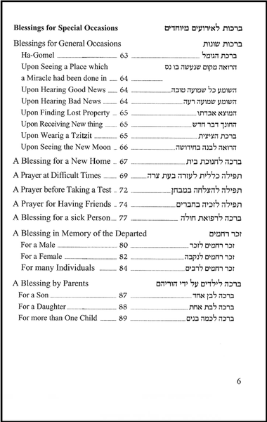 Abbreviated Blessings Book (With Recordings)