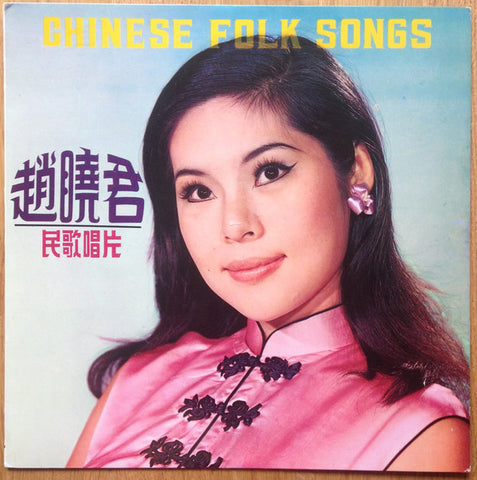 Lily Chao 'Chinese Folk Songs' LP