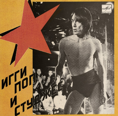 Iggy & The Stooges 'Russia Melodia' 7""