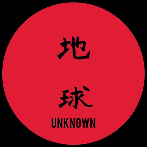 Unknown Artist - Untitled REPRESS (PRE-ORDER)