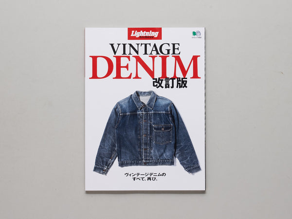 LIGHTNING ARCHIVES , Vintage Denim (revised ed.)