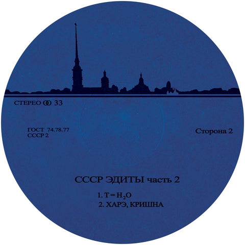 Unknown - CCCP Edits 2