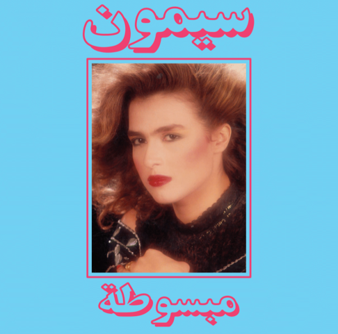 سيمون = Simone - مبسوطة = Mabsouta (Official Reissue)