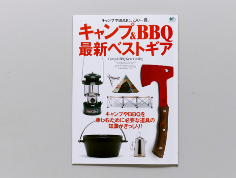 Camp & BBQ Gear Catalog