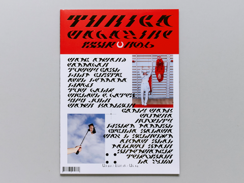 Tunica - Issue 6