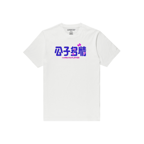 In the Mood Tee (2 OCT DROP)
