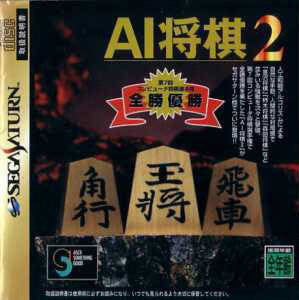 AI Shougi 2 Box Art