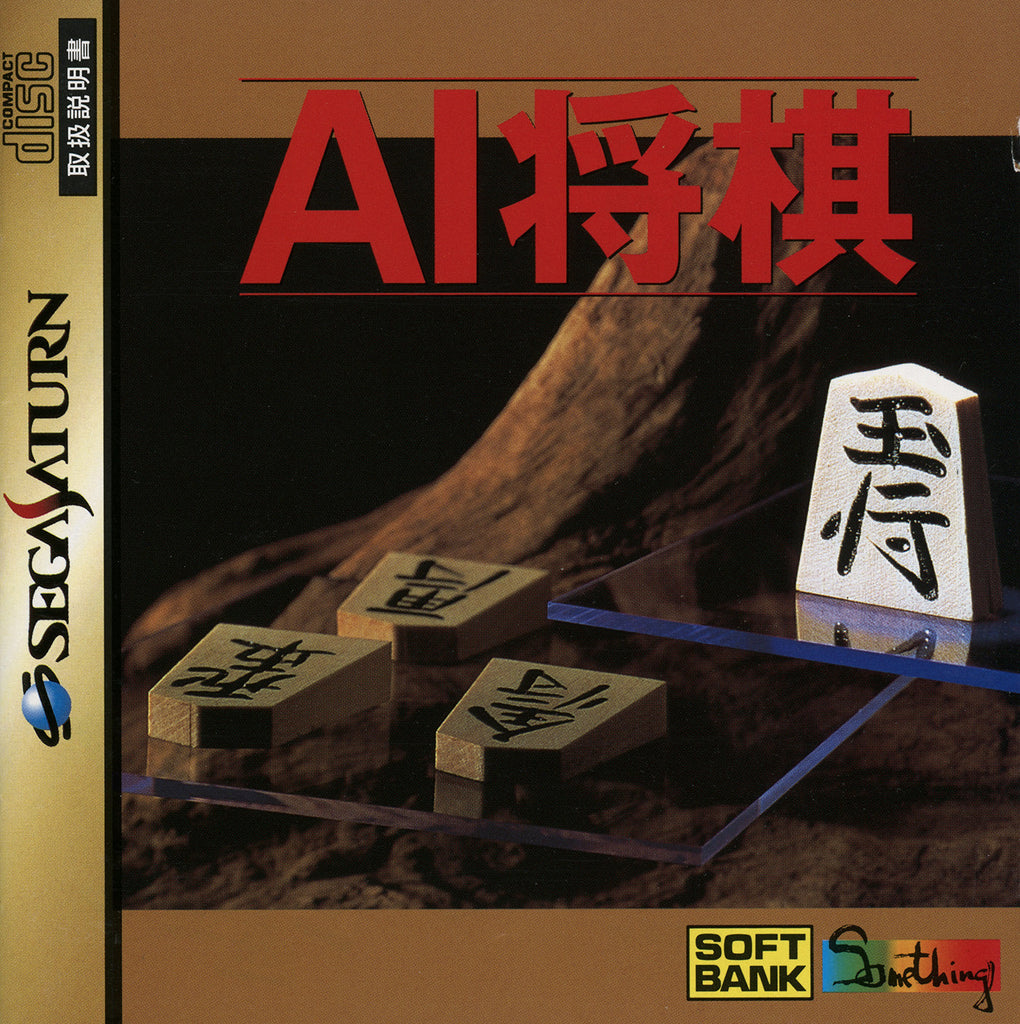 AI Shougi Box Art