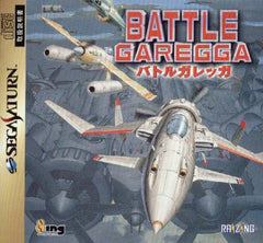 Battle Garegga Box Art