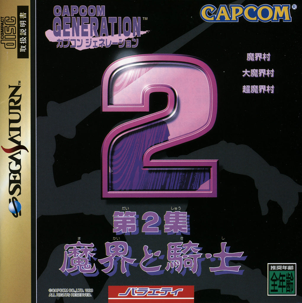Capcom Generation: Dai 2 Shuu Makai to Kishi Box Art