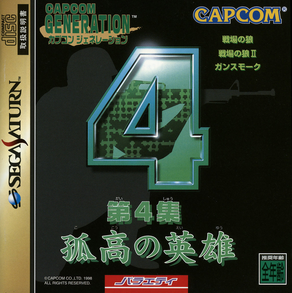 Capcom Generation: Dai 4 Shuu Kokou no Eiyuu Box Art
