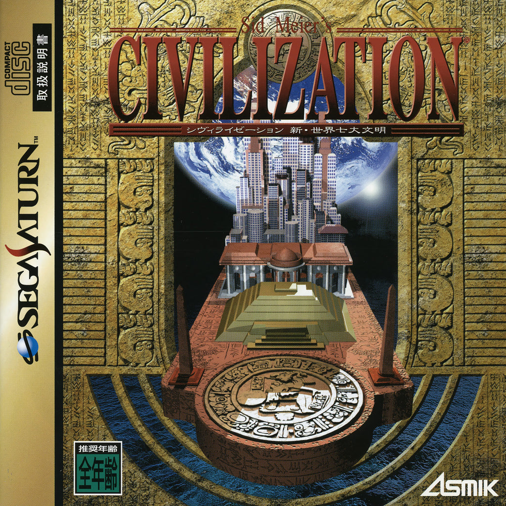Civilization: Shin Sekai Shichi Dai Bunmei Box Art