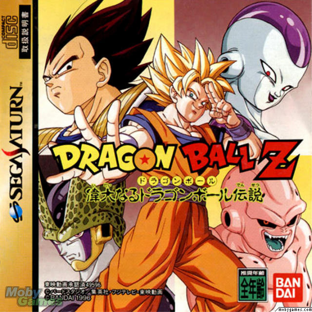 Dragon Ball Z: Idainaru Dragon Ball Densetsu Box Art