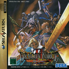 Dragon Force II Box Art