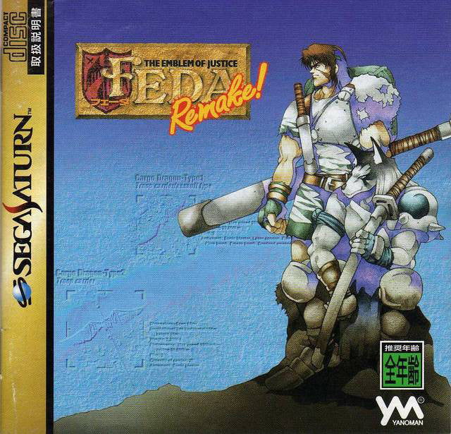 FEDA: The Emblem of Justice Remake Box Art