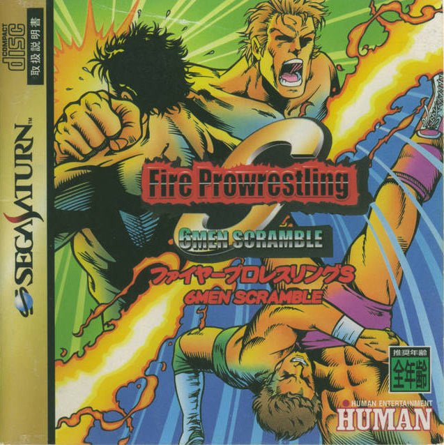 Fire Pro Wrestling S: 6 Men Scramble Box Art