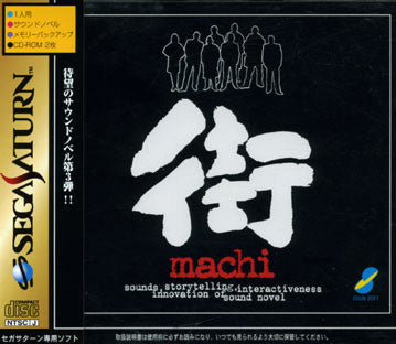 Machi Box Art